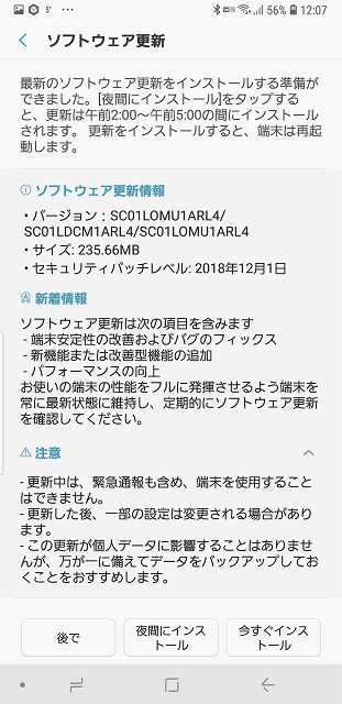 Screenshot_20190112-120723_Software update-s