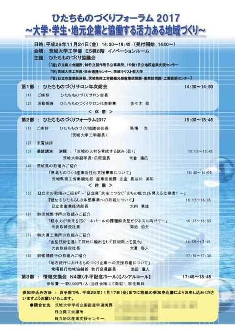 ◎ひたちものづくりフォーラム2017ちらし+参加申込書-1-001