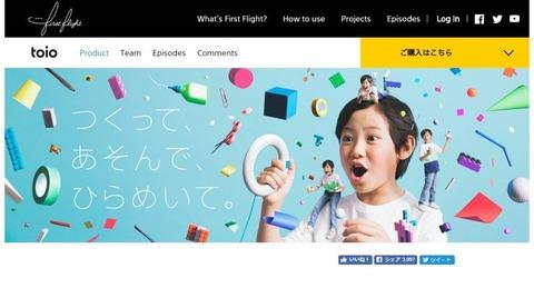 「toio」 First Flight
