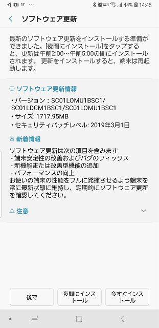 Screenshot_20190409-144507_Software update-s
