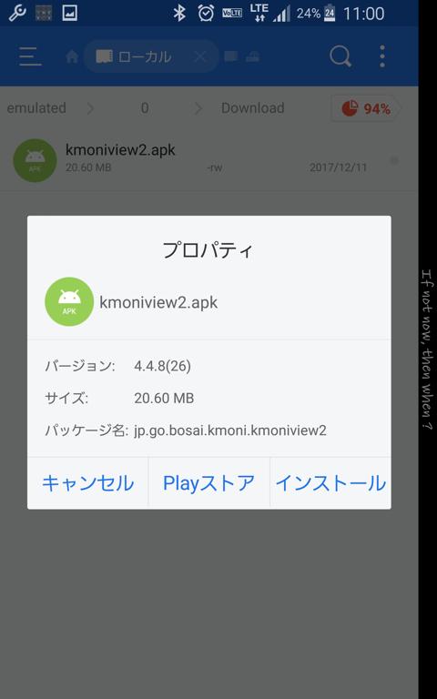Screenshot_2017-12-11-11-00-14