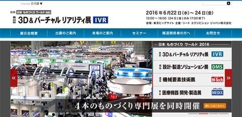 160428_www-ivr-jp
