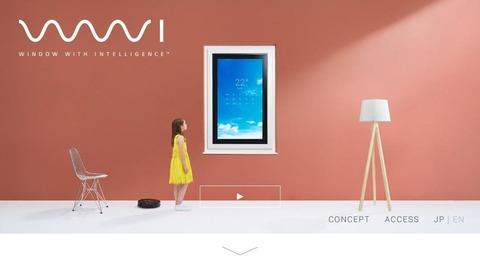 世界とつながる「未来の窓」  YKK AP
