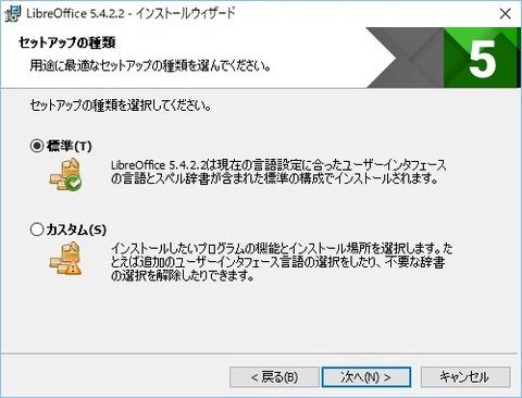 171010_171456_LibreOffice 5422 - インストールウィザード00