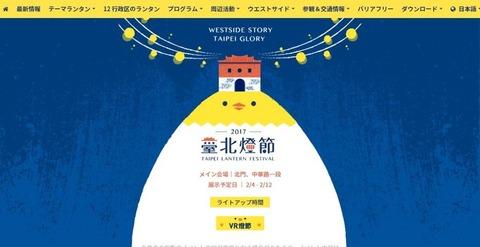 170203_Taipei Lantern Festival