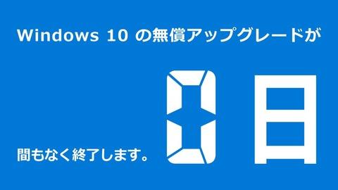 160729_windows10