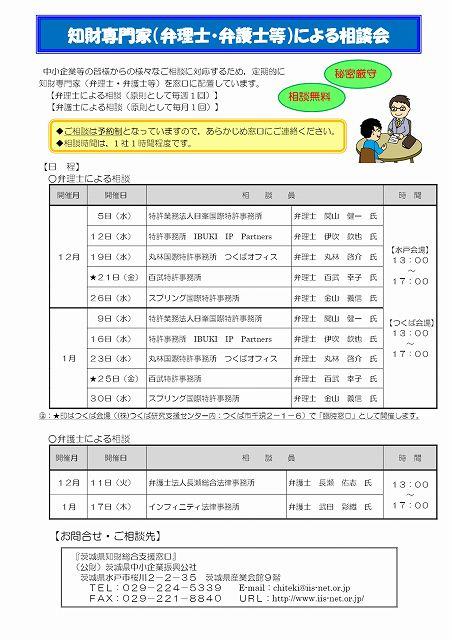 H3012-01chizaisoudan-01-s