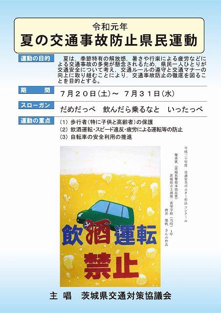 交通安全実施要項2019-夏版0619-4-s