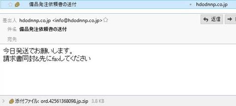 170222_083527_受信トレイ