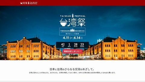 台湾祭 TAIWAN FESTIVAL-s