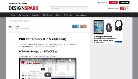 PCB Part Library_KiCad編
