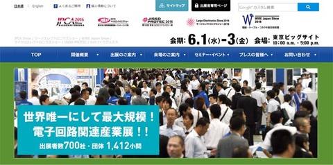 160428_www-jpcashow-com