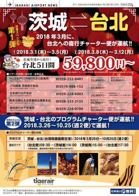 2017_12t6台湾フェア修正0118-002