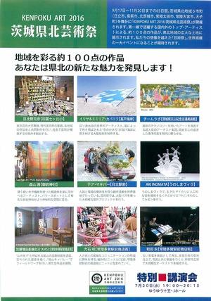 160718_kenpoku_02