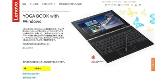 160927_YOGA BOOK with Windows