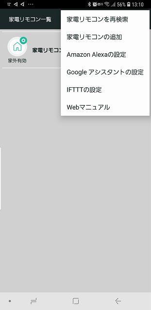 Screenshot_20190311-131012_HE Remote-s