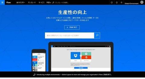 161101_Microsoft Flow_01
