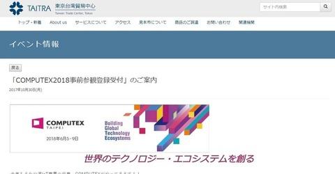 台湾貿易センター   イベント情報