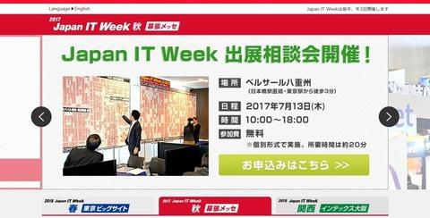 170711_Japan IT Week