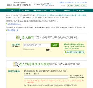 screencapture-www-houjin-bangou-nta-go-jp