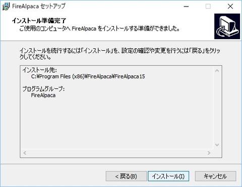 170823_082932_FireAlpaca セットアップ00