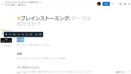 ブレインストーミング_Paper_04