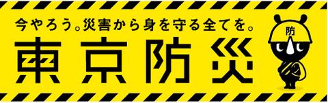 160510_tokyo_bousai