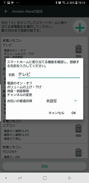 Screenshot_20190401-181457_HE Remote-s