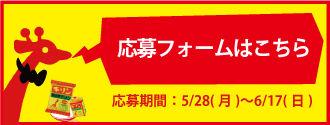 form-banner