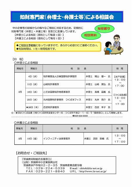 H3103chizaisoudan-01-s