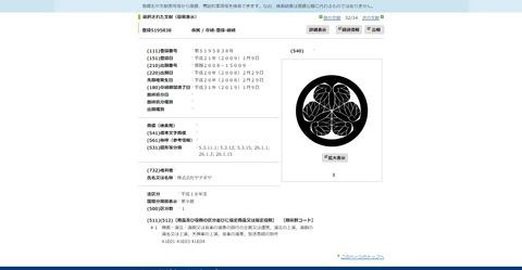 161107_商標出願・登録情報_02