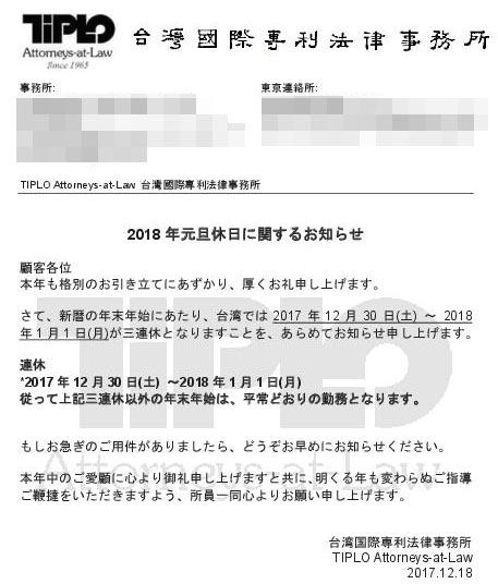 20171218holidays_notice -jp