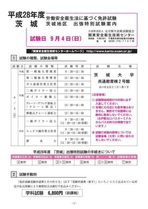 160825_eisei-001