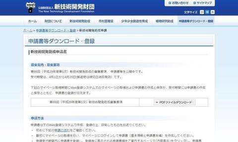 新技術開発助成申請書