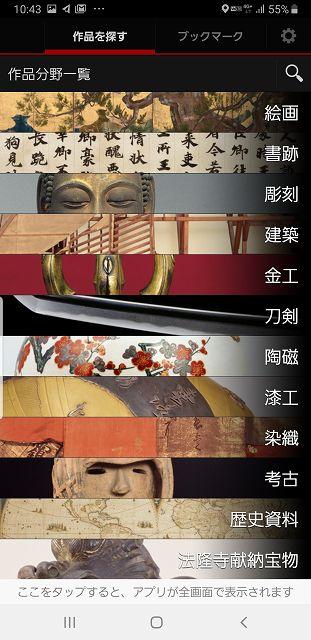Screenshot_20190411-104329_e-Museum-s