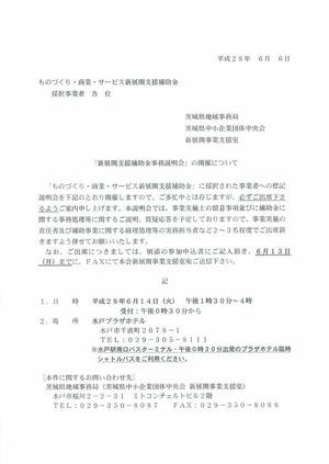 160608_setumeikai_01
