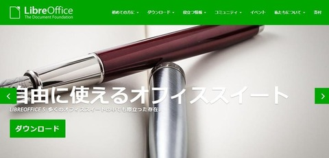 ホーム   LibreOffice