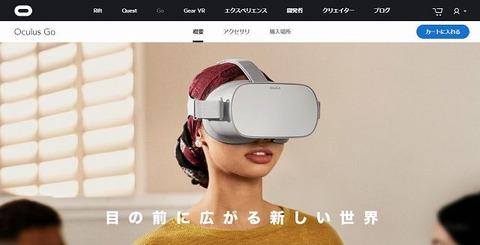 Oculus Go-s