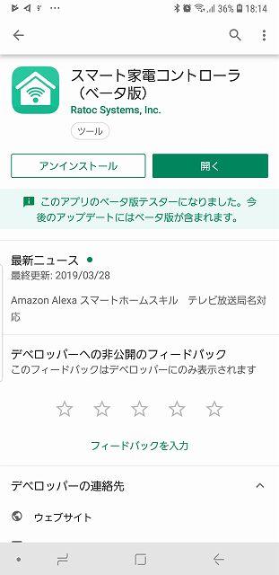 Screenshot_20190401-181419_Google Play Store-s