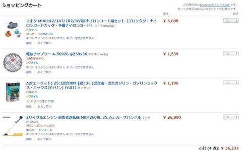 160713_amazon_cart