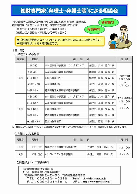 H3108-09chizaisoudan-01-s