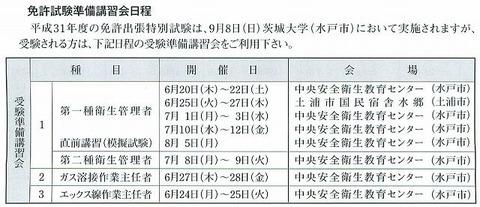02_免許試験準備講習会日程-s