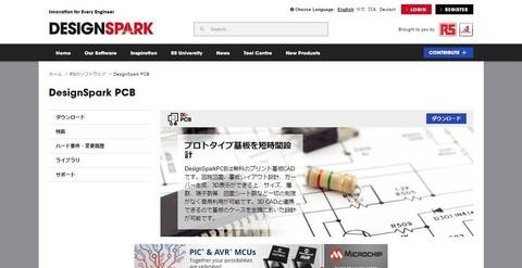 170206_DesignSpark PCB