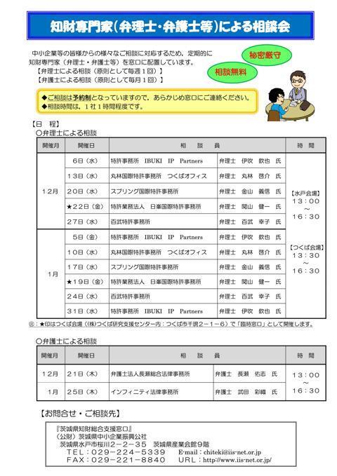 H2912-01chizaisoudan-001