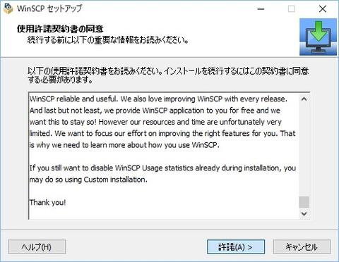170906_144234_WinSCP セットアップ00
