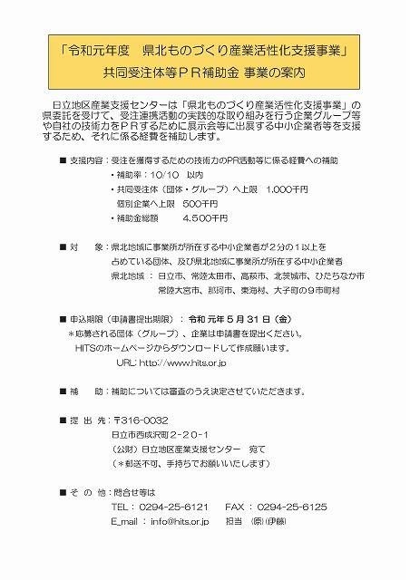 r1_kyoudoujyuchutai_PRhojyokin_infomation-s