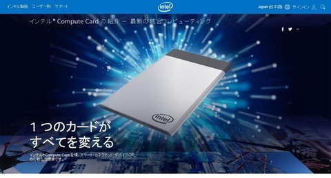 インテル Compute Card の紹介