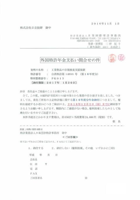 161101 台湾特許第149918号 年金支払い問合せ