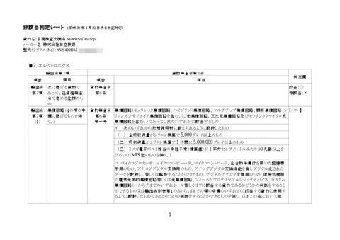 非該当判定シート_平成30年1月22日施行対応