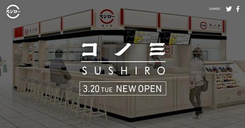 スシローコノミ |回転寿司 スシロー